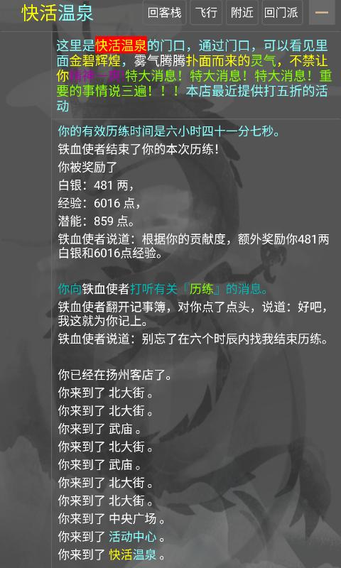 铁血丹心mud无限元宝内购破解版图片1