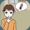 妈妈不让我喝可乐2游戏最新手机版 v1.0