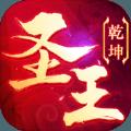 御剑乾坤圣王手游最新版官网下载 v1.2
