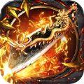 天神传奇火龙微变安卓版下载 v101.0.0