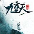 仗剑九重天手游官方测试版 v1.4.9