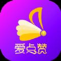 爱点赞app抖音官网邀请码下载 v1.0.17