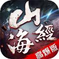 山海经万兽传说手游官方最新下载 v3.0