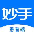 妙手医生患者端app官方下载 v1.0