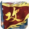 攻城掠地公益红包版手游官方下载 v1.0