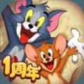猫和老鼠5v5双猫模式版官方下载 v6.7.5