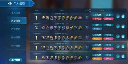 战歌竞技场六战士怎么搭配 六战士阵容搭配详解[多图]