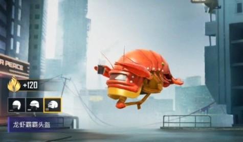 和平精英龙虾霸霸降落伞怎么得 龙虾霸霸降落伞获取攻略[多图]