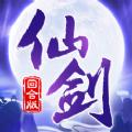 仙剑回合版手游官方安卓版 v1.0