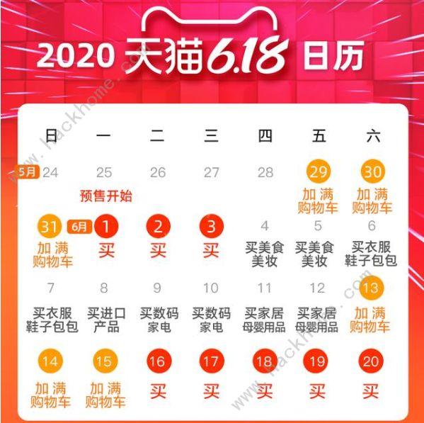 2020天猫淘宝618红包怎么领 618超级红包口令领取方式[多图]图片1