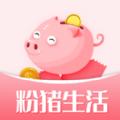 粉猪生活iOS苹果版