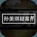 孙美琪疑案之宋明朝最新版游戏下载 v1.0