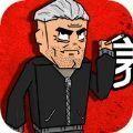好男人模拟器游戏最新手机版 v1.0