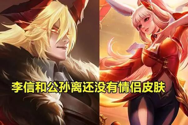 王者荣耀新情侣皮肤爆料 2020新情侣皮肤预览[多图]