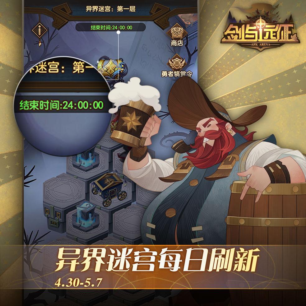 剑与远征先锋服5月7日更新公告 新英雄碧潮之枪索罗斯上线[多图]
