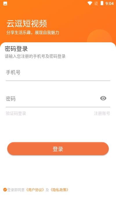云逗短视频邀请码app下载安装图2: