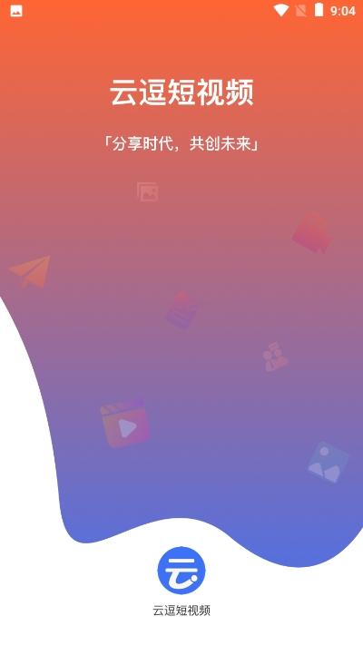 云逗短视频邀请码app下载安装图1: