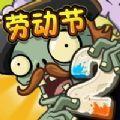 植物大战僵尸2欢乐砸罐子活动版本最新安卓版 v2.4.84
