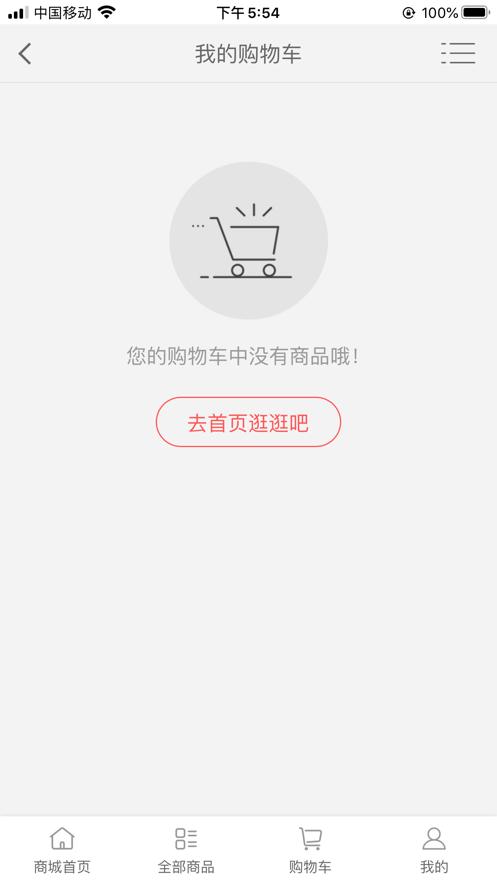 凯德商城app最新下载图2: