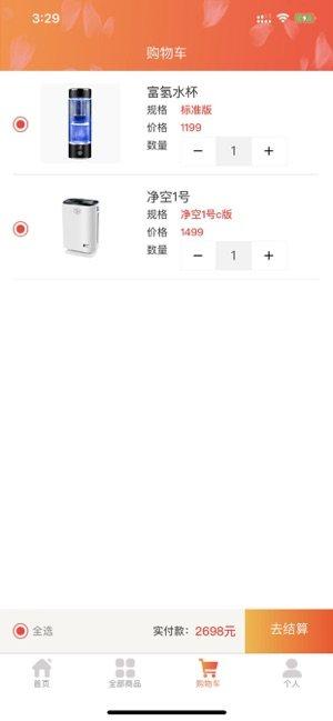 科惠购苹果版图2