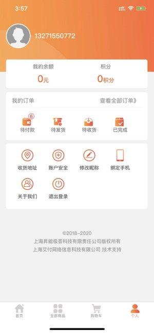 科惠购iOS苹果版最新下载图片1