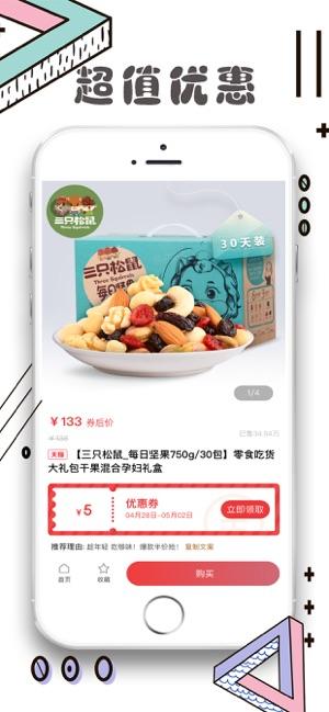 淘淘兔安卓版app下载图2: