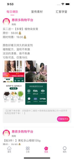 惠很多iOS苹果版地址分享图2: