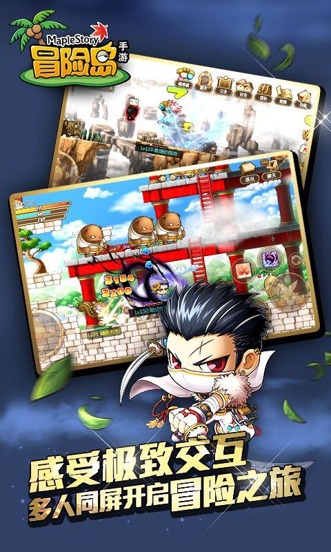 冒险岛怀旧版079官网游戏下载图片1