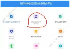 学信网远程面试系统在哪 学信网远程面试系统操作手册分享图片1
