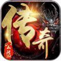 公益传奇领红包赚钱游戏福利版下载 v2.0.21