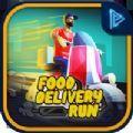 我送外卖贼溜游戏最新安卓版下载(Food Delivery Run) v1.0
