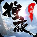 将夜九州缥缈录游戏官方正式版
