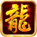 热血幻想录传奇手游官方测试版 v1.0