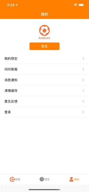 Ios搜深圳max足球官方app图2: