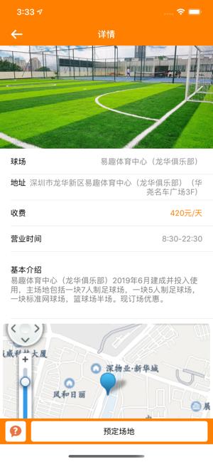 Ios搜深圳max足球官方app图1: