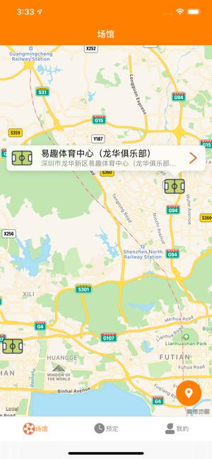 Ios搜深圳max足球官方app图片1
