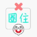 圈住微笑游戏安卓手机版 v1.3