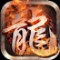 龙魂奇缘官网最新版下载 v1.3.0
