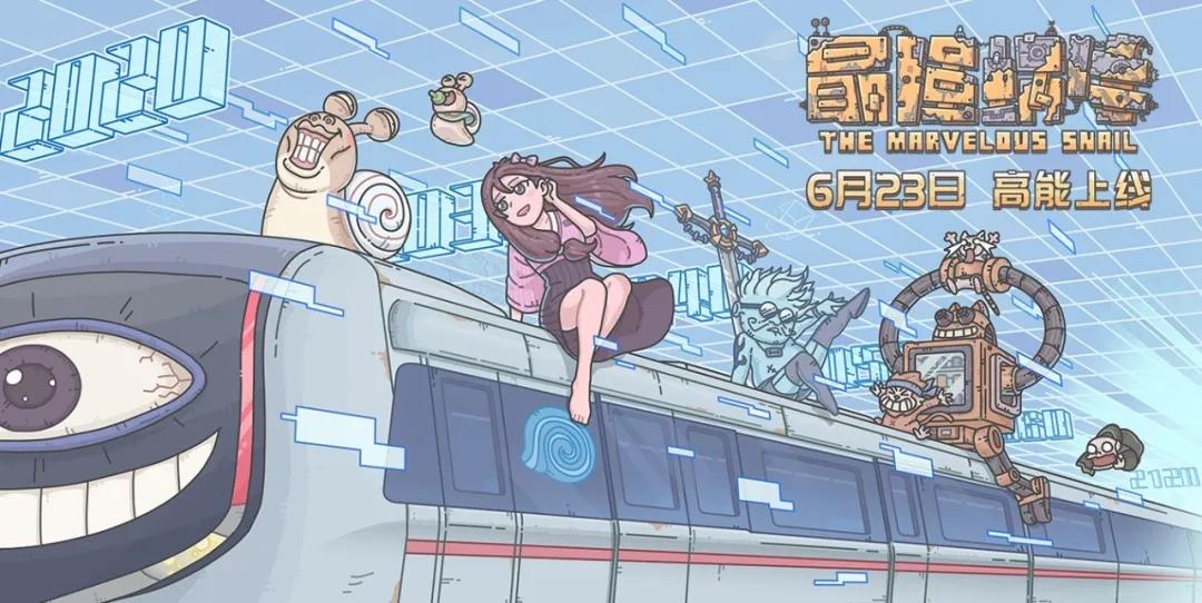 最强蜗牛6月23日上线 六一儿童节密令分享[多图]