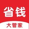 省钱大管家官方app下载 v1.0