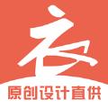 主衣局app官方下载 v1.0