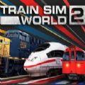 火车模拟世界2中文版完整游戏(Train Sim World 2) v1.0