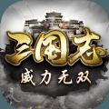 三国志威力无双手游官网最新版 v0.1.0