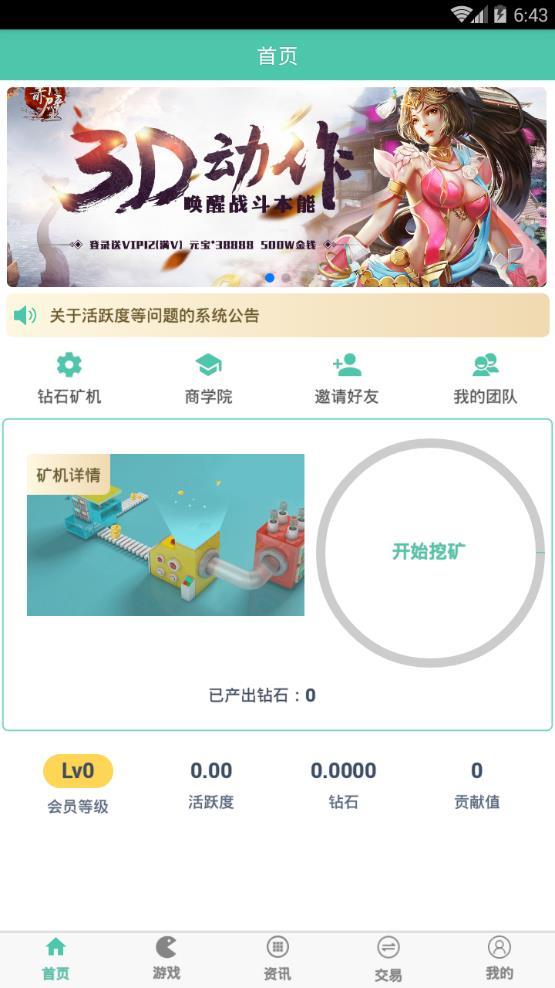 好玩吧边玩边嗨官方下载网址apphaowan.ba图3:
