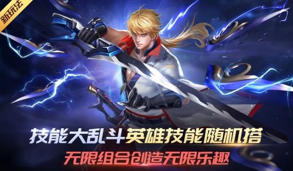 时空召唤6月10日更新公告 技能大乱斗新玩法上线[多图]