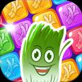韭菜消消乐游戏安卓版 v1.0.6
