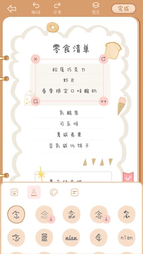 念念手帐app官方下载图3: