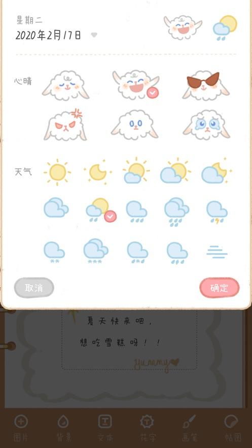 念念手帐app官方下载图片1
