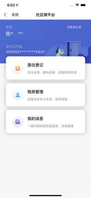 桐行通小程序2.0版官方app�D1: