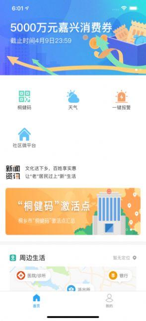 桐行通小程序2.0版官方app�D片2